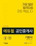 부동산공법(공인중개사 2차 기본서)(2019)(에듀윌)