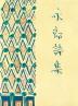 영랑시집(미니미니북)(초판본)(더클래식 세계문학 14)