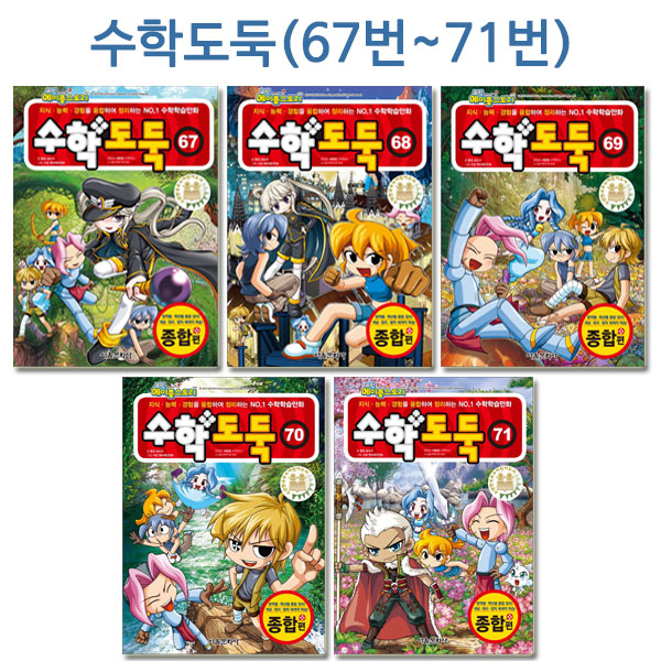 [링거치대증정][서울문화사]코믹메이플스토리 수학도둑 67번-71번(전5권)