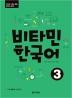 비타민 한국어. 3(CD1장포함)
