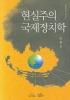 현실주의 국제정치학(국제문제시리즈 9)(양장본 HardCover)