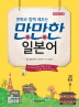 만만한 일본어(문화와 함께 배우는)(CD1장포함)