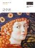 군주론(큰글자책)(돋을새김 푸른책장 시리즈 4)