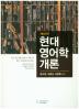 현대 영어학개론(10판)
