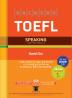 해커스 토플 스피킹(Hackers TOEFL Speaking)(개정판 4판)