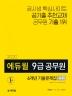 사회 6개년 기출문제집(9급 공무원)(2020)(에듀윌)