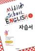 영어 중1 자습서(이병민)(2013)(CD1장포함)
