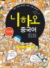 니하오 중국어 회화: 기초편(워크북포함)(CD1장포함)