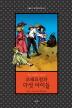 모래요정과 다섯 아이들(보물창고 세계명작전집 5)(양장본 HardCover)