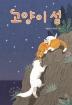 고양이 섬(환상책방 12)(양장본 HardCover)