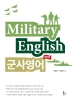 군사영어(Military English)(2판)