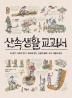 산속생활 교과서(자급자족 시리즈)