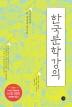 한국문학강의(개정판)