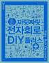 짜릿짜릿 전자회로 DIY 플러스(뜯고 태우고 맛보고, 몸으로 배우는)