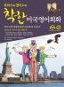 토마스와 앤더스의 착한 미국영어회화(CD1장포함)(착한 영어 시리즈 9)