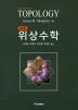 위상수학(2판)
