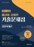 경찰학개론 해설이 상세한 기출문제집(2020)(해커스경찰)