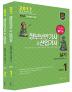 정보보안기사 산업기사 실기 세트(2017)(알기 쉬운)(개정판 6판)(전2권)