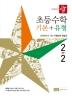 초등 수학 2-2(기본+유형)(2019)(디딤돌)