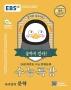 고등 국어영역 문학(2020)(2021 수능대비)(EBS 수능특강)