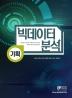빅데이터 분석 기획(4판)
