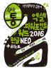 엑셀 파워포인트 워드 2016 한글 NEO + 원노트(회사에서 바로 통하는)