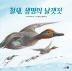 철새, 생명의 날갯짓(바람그림책 70)(양장본 HardCover)