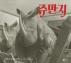 쥬만지(비룡소의 그림동화 271)