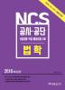 NCS 공사 공단 법학(2018)