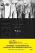 페스트(세계문학전집 133)