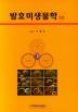 발효미생물학(3판)