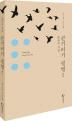 큰기러기 필법(한국 현대 시인선 23)(양장본 HardCover)