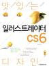 �Ϸ���Ʈ������ CS6(���ִ� ������)