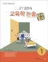ET 김인식 교육학 논술. 1 (2021)