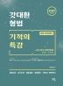 갓대환 형법 기적의 특강 with 최신 2개년 판례(2021)(3판)