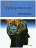 상담 및 심리치료의 이론(4판)