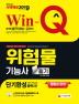 위험물기능사 필기 단기완성(2019)(Win-Q)(개정판)
