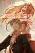 늑대와 향신료. 21(익스트림 노벨(Extreme Novel))