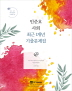민준호 사회 최근 1개년 기출문제집(2018)