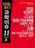 미래를 읽다 과학이슈 11 Season. 6(개정판)(반양장)