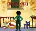 피터의 의자(네버랜드 세계의 걸작 그림책 45)(양장본 HardCover)