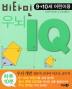 비타민 우뇌 IQ(9 10세 어린이용)