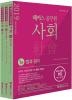 사회 세트(2019)(해커스 공무원)(개정판)(전3권)