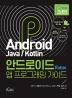 안드로이드 with Kotlin 앱 프로그래밍 가이드(애프터스킬 시리즈)