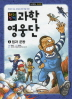 과학영웅단. 3: 힘과 운동(천하무적)(사이언스 드라마)