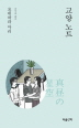 교양 노트(요네하라 마리 특별 문고 시리즈)