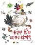 용감한 닭과 초록 행성 외계인(동화는 내 친구 88)
