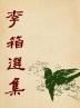 이상 선집(더클래식 세계문학 미니미니북 초판본 20)