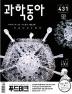 과학동아(2019년11월호)
