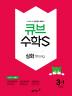 초등 수학 3-1 심화 Strong(2018)(큐브 수학S)